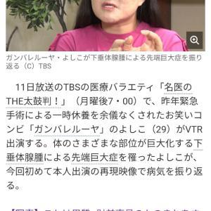 【下垂体腺腫】TBSで名医のThe太鼓判!ガンバレルーヤよしこさんの特集