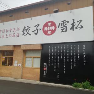 #餃子の雪松 お持ち帰り冷凍餃子【絶品餃子が家で食べられる~♪】