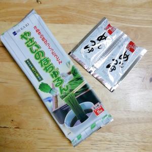 #やさいのなちゅるん 香川県産オリジナル野菜使用 (讃岐うどん)