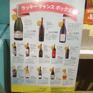 【ダイエット系食材も】KALDI購入品!ワインくじ♪アウトレットモールにて