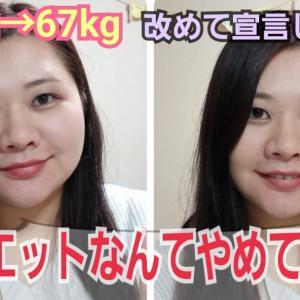 【ご報告】ダイエットやめることにしました。