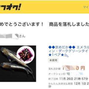 ヤフオク最高落札額を更新!