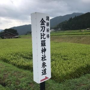 岡山県最強クラスのパワースポットへ