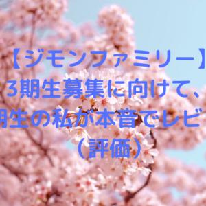 【ジモンファミリー3期】2期生の私が本音でレビュー(評価)