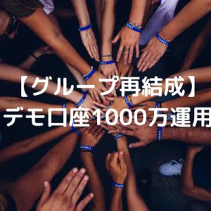 【グループ再結成】デモ口座1000万運用