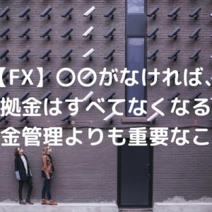 【FX】〇〇がなければ、証拠金はすべてなくなる。資金管理よりも重要なこと