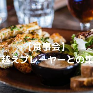 【食事会】FX億越えプレーヤーとの集まり