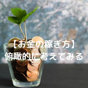 【お金の稼ぎ方】俯瞰的に考える