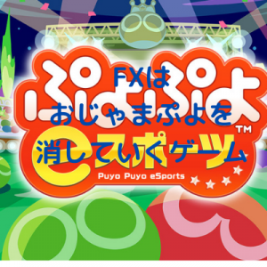 【ゲーム感覚】ぷよぷよと同じイメージでトレード