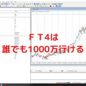 【FT4】200万→1000万までのきずき