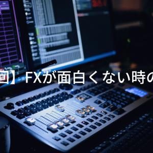 【第10回】FXが面白くない時の対処法
