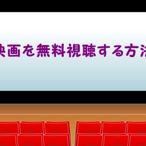 【動画】映画「検察側の罪人」を無料視聴する方法とは?雫井脩介のミステリー小説が豪華キャストで実写化!
