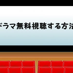 ドラマ「恋はつづくよどこまでも(恋つづ)」7話の動画(見逃し配信)を無料視聴する方法はこちら!