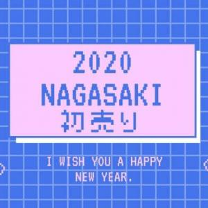 【2020年】長崎の初売りセール情報をまとめました!