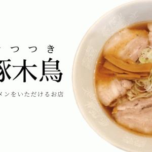 中華そば 啄木鳥(きつつき)|長崎で喜多方ラーメンが食べられるお店