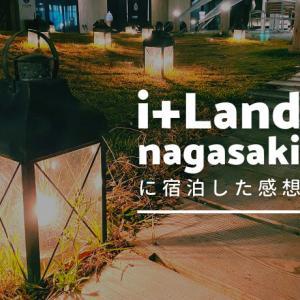 i+Land nagasaki(アイランド長崎)に宿泊してみた感想レポ|温泉や岩盤浴・アクティビティを満喫