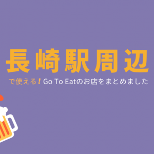 長崎駅周辺のGo To Eatキャンペーンが使えるお店まとめ