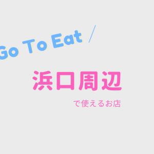 浜口周辺のGo To Eatキャンペーンが使えるお店まとめ