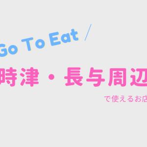 時津・長与周辺のGo To Eatキャンペーンが使えるお店まとめ
