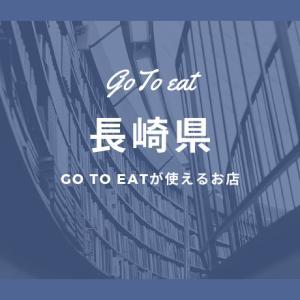 長崎県のGo To Eatキャンペーン対象店まとめ|食事をお得に楽しもう!