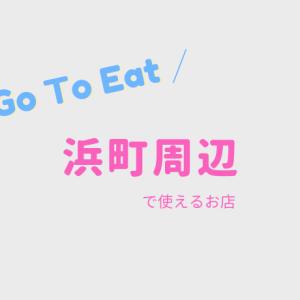 長崎市浜町周辺のGo To Eatキャンペーンが使えるお店まとめ