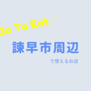 諫早市のGo To Eatキャンペーンが使えるお店まとめ