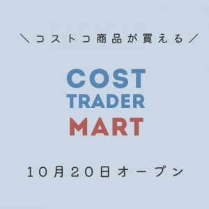 10月20日フレスポ福田にCost Trader Mart(コストトレーダーマート)がオープン|長崎でコストコの商品が買える!