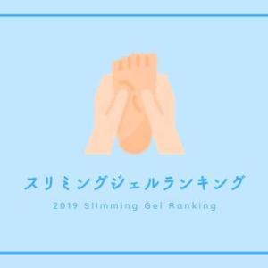 【2019年】スリミングジェルおすすめランキング|マッサージでむくみスッキリ!
