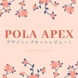 POLA(ポーラ)アペックスの基礎化粧品を3週間使ってみた私の口コミとレビュー