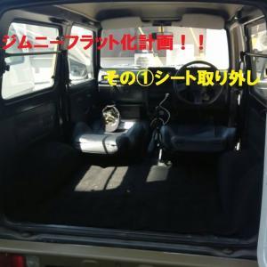 ジムニー 車中泊使用 車内フラット化計画!!