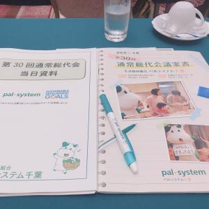 パルシステム千葉の総代会に参加してきました