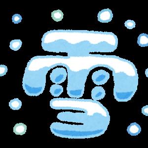 北海道、今年は雪が少ないが今月中に必ず大雪になる。必ず。