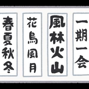 お前らが何故か読める難読漢字wwwwwwww