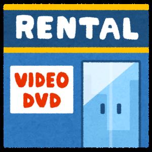 レンタルビデオ屋だけどテープは巻き戻して返せよ。