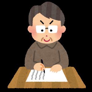 『サザエさん』の伊佐坂先生が書いてそうな本のジャンル