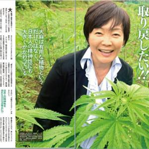 あなたの知らない大麻の真実! 大麻取締法は何の為