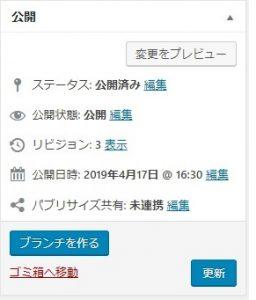 【WordPress】公開中の記事を再編集→下書き保存【プラグイン】