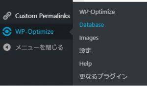 【WordPress】リビジョンを削除・データベースを最適化【プラグイン】