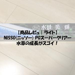 【商品レビュ|ライト】NISSO(ニッソー) PGスーパークリアー