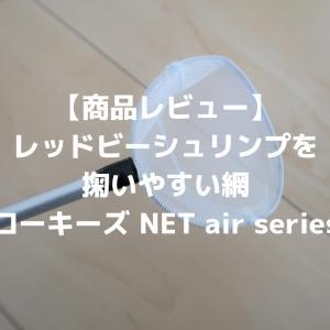 【商品レビュー】レッドビーシュリンプが掬いやすい網|ローキーズ NET air series