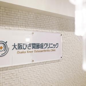 大阪ひざ関節症クリニックにやる気をくださる、患者さまのお声