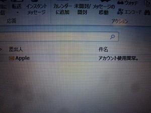 Apple から メールが届きました。