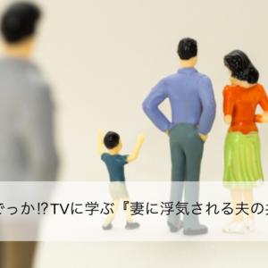 ホンマでっか⁉TVに学ぶ『妻に浮気される夫の共通点5つ』