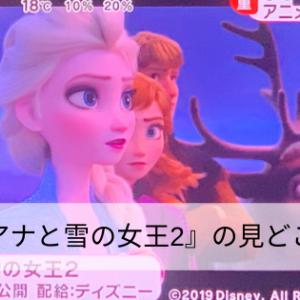 『アナと雪の女王2』の見どころ