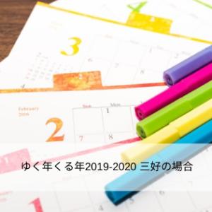 ゆく年くる年2019-2020 三好の場合