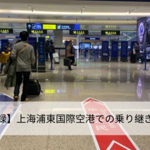 【実録】上海浦東国際空港での乗り継ぎ方法