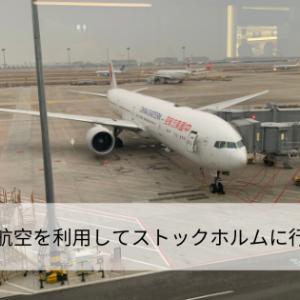 中国東方航空を利用してストックホルムに行ってきた