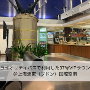 プライオリティパスで利用した37号VIPラウンジ@上海浦東(プドン)国際空港