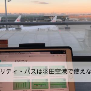 プライオリティ・パスは羽田空港で使えない・・・