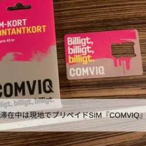 スウェーデン滞在中は現地でプリペイドSIM『COMVIQ』を使ってみた